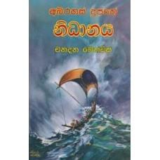 Abirahas Dupathe Nidhanaya - අබිරහස් දූපතේ නිධානය