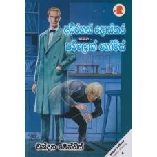 Abirahas Dosthara Samaga Sherlock Holmes - අබිරහස් දොස්තර සමග ෂර්ලොක් හෝම්ස්