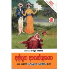 Adbhootha Aganthukaya - අද්භූත ආගන්තුකයා