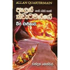 Allan Quartermainge Veera Charikawa - ඇලන් ක්වාටමන්ගේ වීර චාරිකාව