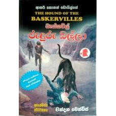 Baskerville Ruduru Balla - බැස්කවිල් රුදුරු බල්ලා