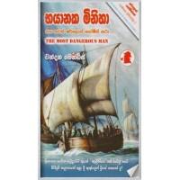 Bhayanaka Minisa - භයානක මිනිසා