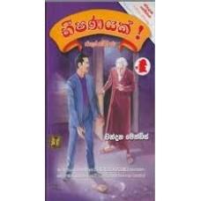 Bheeshanayak - භීෂණයක්