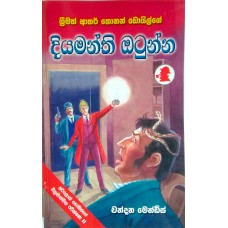Diyamanthi Otunna - දියමන්ති ඔටුන්න