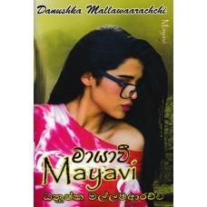 Mayavi - මායාවී