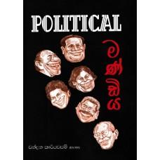 Political Mandiya - පොලිටිකල් මණ්ඩිය