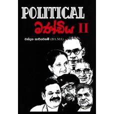 Political Mandiya 2  - පොලිටිකල් මණ්ඩිය 2