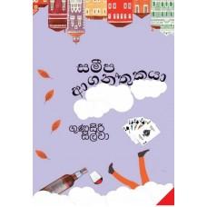 Sameepa Aganthukaya - සමීප ආගන්තුකයා