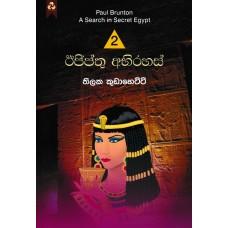 Egypthu Abhirahas - ඊජිප්තු අභිරහස්