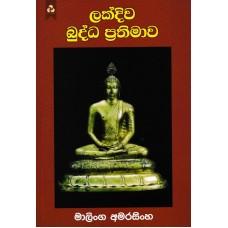 Lakdiwa Budda Prathimawa - ලක්දිව බුද්ධ ප්රතිමාව