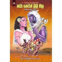 Nada Hewath Lily Mala - නඩා හෙවත් ලිලී මල