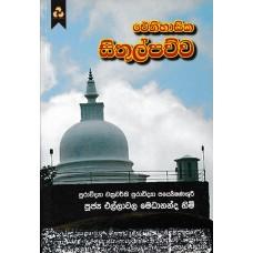 Aithihasika Sithulpawwa - ඓතිහාසික සිතුල්පව්ව