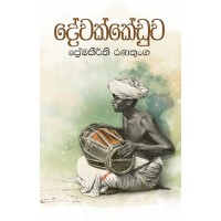 Dewakkeduwa - දේවක්කේඩුව