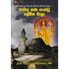 Jathiya Pana Ganwu Lekana Mala - ජාතිය පන ගැන්වූ ලේකන මාලා