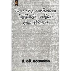 Lanka Ithihasaya - ලංකා ඉතිහාසය