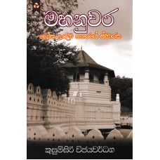 Mahanuwara - මහනුවර