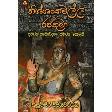 Nishshankamalla Rajathuma - නිශ්ශන්කමල්ල රජතුමා