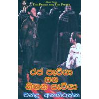 Raja Patiya Saha Hingana Patiya - රජ පැටියා සහ හිඟන පැටියා