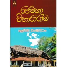 Rajamaha Vihararama - රජමහ විහාරාරාම