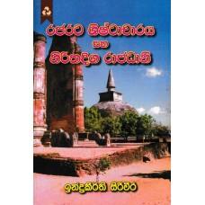 Rajarata Shishtacharaya Saha Nirithadiaga Rajadani - රජරට ශිෂ්ටාචාරය සහ නිරිතදිග රාජධානි