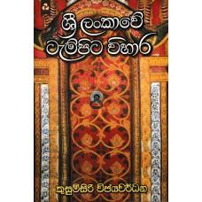 Sri Lankawe Tampita Wihara - ශ්රී ලංකාවේ ටැම්පිට විහාර