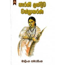 Parani Lakdiwa Wasthrabarana - පැරණි ලක්දිව වස්ත්රාභරණ
