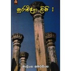 Puravidya Lipi - පුරාවිද්යා ලිපි