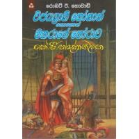 Vijayagrahi Konan Nohoth Makarage Horawa - විජයග්රාහී කෝනාන් නොහොත් මකරාගේ හෝරාව