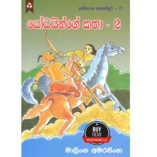 Yodhayinge Katha 2 -  යෝධයින්ගේ කතා 2