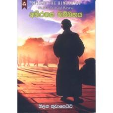 Abhirahas Thibbathaya -   අභිරහස් තිබ්බතය