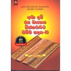 Ama Dam Rasa Wahena Wistharrtha Dammapadaya 10 - අමා දම් රස වෑහෙන විස්තරාර්ථ ධම්ම පදය 10