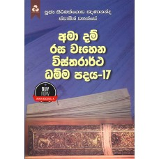 Ama Dam Rasa Wahena Wistharrtha Dammapadaya 17 - අමා දම් රස වෑහෙන විස්තරාර්ථ ධම්ම පදය 17