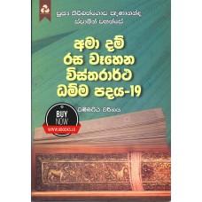 Ama Dam Rasa Wahena Wistharrtha Dammapadaya 19 - අමා දම් රස වෑහෙන විස්තරාර්ථ ධම්ම පදය 19
