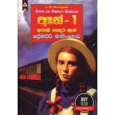 Anne 1 - ඈන් 1