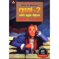 Anne 2 - ඈන් 2