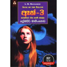 Anne 3 - ඈන් 3