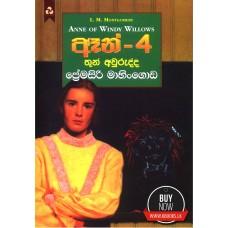 Anne 4 - ඈන් 4