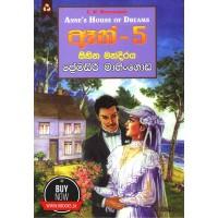 Anne 5 - ඈන් 5