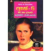 Anne 6 - ඈන් 6
