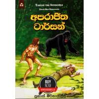 Aparajitha Tarzan - අපරාජිත ටාර්සන්