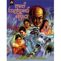 Ape Ralalage Deshaya - අපේ රාළලාගේ දේශය