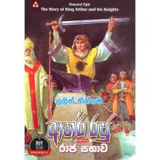 Arthur Raju Saha Raja Sabhawa - ආතර් රජු සහ රාජ සභාව