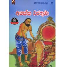 Asoka Rajathuma - අසෝක රජතුමා