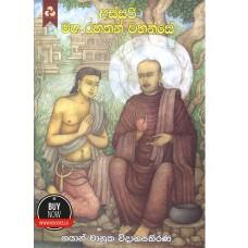 Assaji Maha Rahathan Wahanse - අස්සජී මහා රහතන් වහන්සේ
