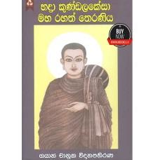 Badra Kundalakesa Maha Rahath Theraniya - භද්රා කුන්ඩලකේසා මහ රහතන් වහන්සේ