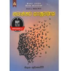 Bhawanthara Sankramana -  භවාන්තර සංක්රමණය