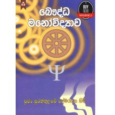 Bauddha Manovidyawa - බෞද්ධ මනෝවිද්යාව