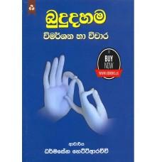 Budu Dahama Vimarshana Saha Vichara - බුදු දහම විමර්ශන සහ විචාර