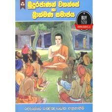 Budurajanan Wahanse ha Brahmana Samajaya - බුදුරජාණන් වහන්සේ හා බ්රාහ්මණ සමාජය