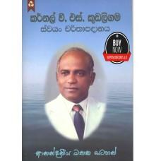 Carnal V. S. Kudaligama Charithapadana - කර්නල් වී. එස්. කුඩලිගම චරිතාපදානය